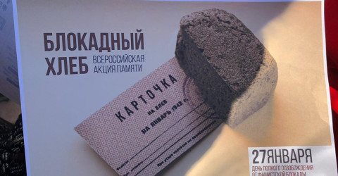 27 января - День освобождения Ленинграда от фашистской блокады