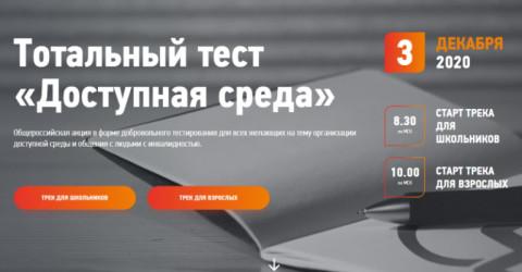 3 декабря в России пройдет тотальный тест «Доступная среда»