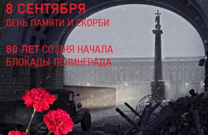 8 сентября  — День памяти жертв блокады Ленинграда
