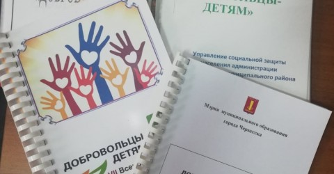 Акция Добровольцы - детям