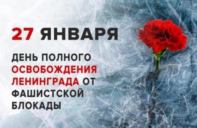День освобождения Ленинграда от фашистской блокады