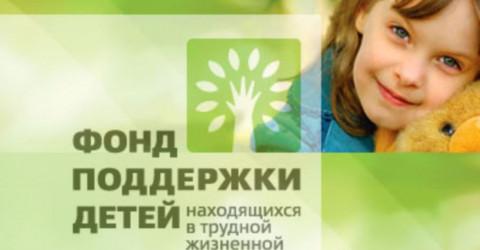 Фонд поддержки детей объявляет конкурсный отбор инновационных социальных проектов муниципальных образований, направленных на сохранение и восстановление семейного окружения детей