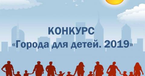Фонд поддержки детей объявляет о начале приема заявок на участие в X Всероссийском конкурсе «Города для детей»!