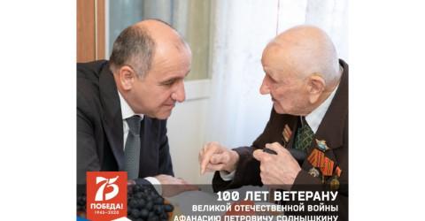 Глава КЧР поздравил ветерана Великой Отечественной войны Афанасия Солнышкина со 100-летием со дня рождения