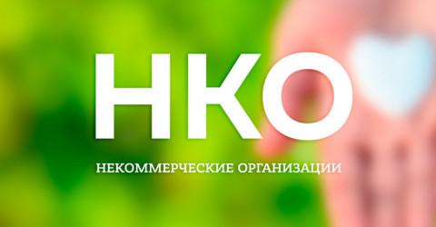 Итоги Конкурса НКО Карачаево-Черкесской Республики - 2021