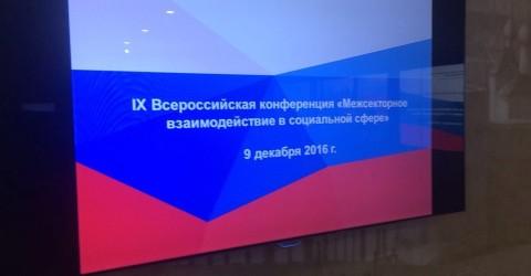 IX Всероссийская конференция «Межсекторное взаимодействие в социальной сфере»
