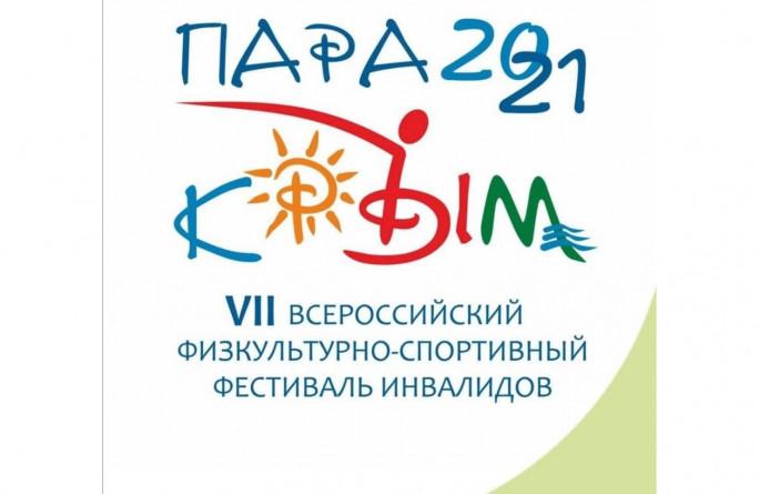 """Фестиваль """"ПАРА-КРЫМ 2021"""""""