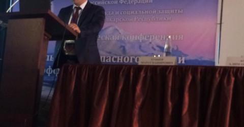 Конференция «Культура безопасного труда и эффективные стратегии профилактики»