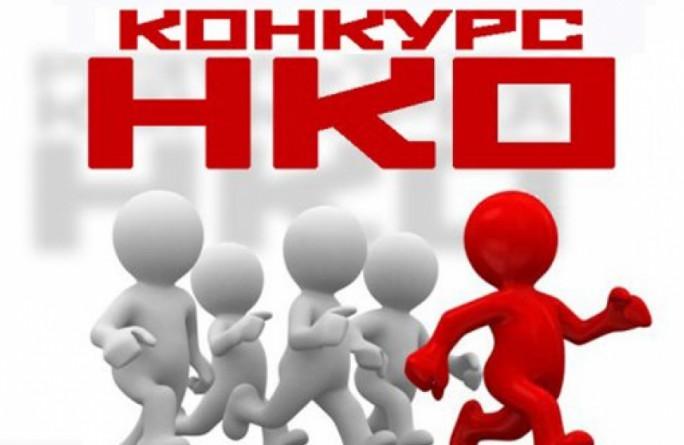 Конкурс социальных проектов НКО