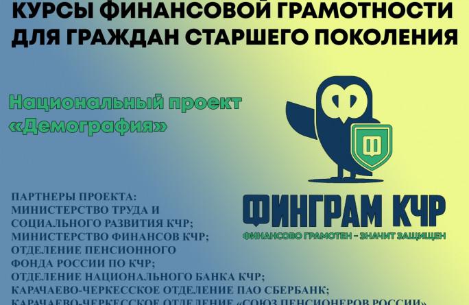 Курсы повышения финансовой грамотности для граждан старшего поколения проходят в Усть-Джегутинском районе