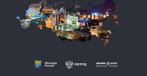 Медиагруппа «АКТИОН-МЦФЭР» при поддержке Минтруда и Роструда проводит Всероссийскую олимпиаду для специалистов по охране труда – 2019