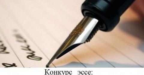 Молодежь Карачаево-Черкесии может принять участие в конкурсе эссе: «Пять советов себе: как построить свое успешное будущее»