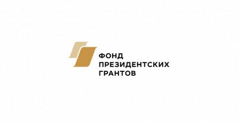 Началась оценка результатов проектов Карачаево-Черкесской Республики, реализованных с использованием президентского гранта до конца 2020 года.