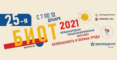 О проведении с 7 по 10 декабря 2021 года Международных выставки и форума «Безопасность и охрана труда - БИОТ-2021» в г. Москве