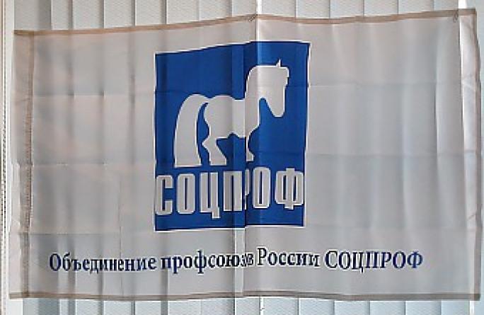 Объединение профсоюзов России СОЦПРОФ организует серию вебинаров по обзору новых документов в сфере охраны труда