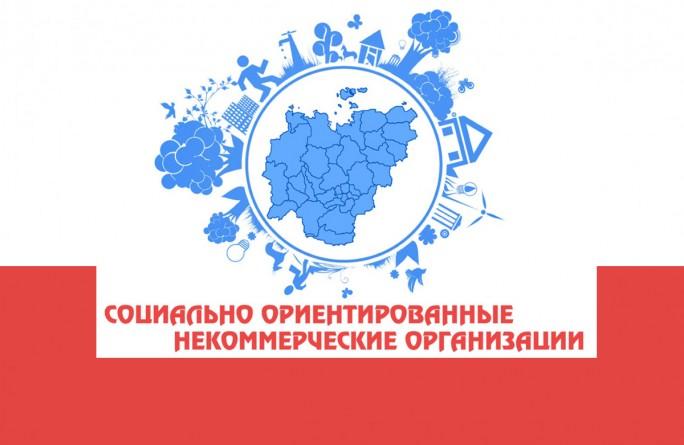ОБЪЯВЛЕНИЕ для социально ориентированных некоммерческих организаций Карачаево-Черкесской Республики