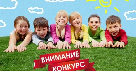 Объявление о проведении регионального этапа Всероссийского конкурса «Лучшая программа организации детского отдыха»