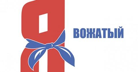 Объявление о проведении Всероссийского конкурса «Лучший вожатый»