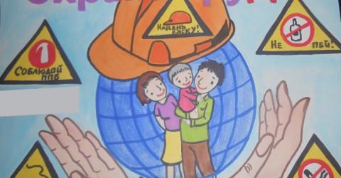Объявляется конкурс детского рисунка «Охрана труда глазами детей»