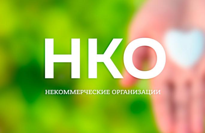 Объявляется прием заявок на участие в республиканском конкурсном отборе проектов социально ориентированных некоммерческих организаций  Карачаево-Черкесской Республики