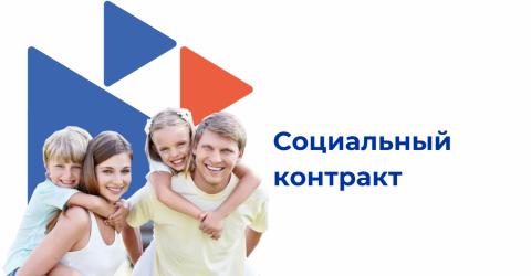 Оказание государственной социальной помощи на основании социального контракта