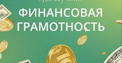Онлайн-занятия по финансовой грамотности для пенсионеров
