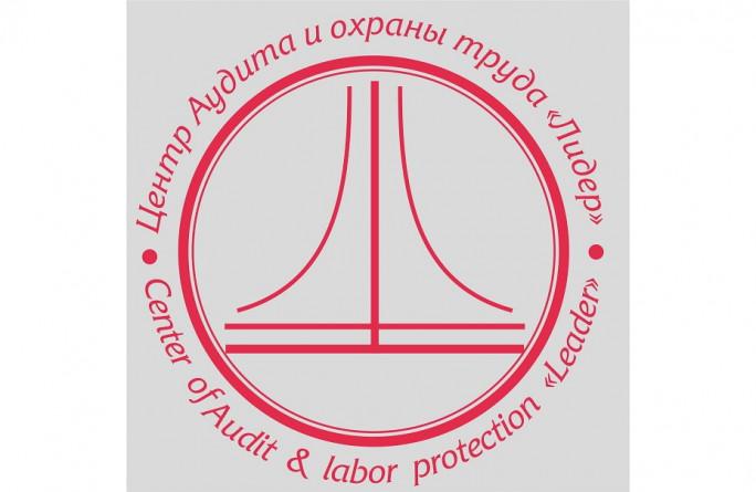 ООО Центр аудита и охраны труда «Лидер» проводит экстренное обучение