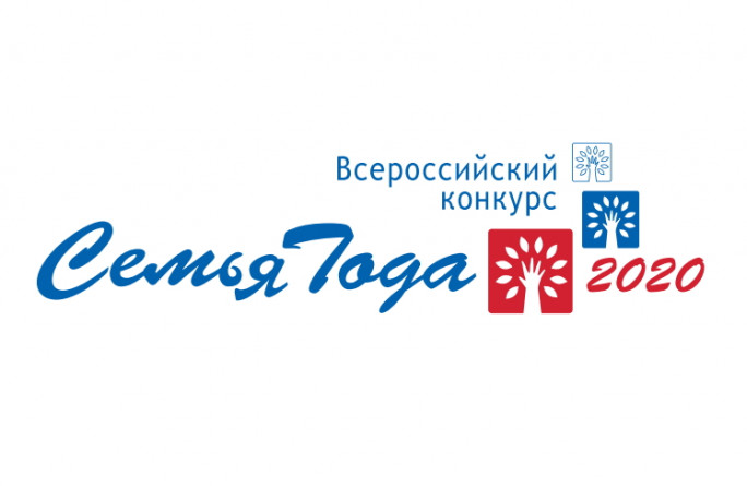 Определены победители регионального конкурса «Семья года» 2020