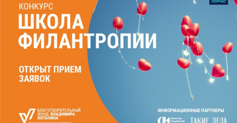 Открыт прием заявок на конкурс «Школа филантропии»