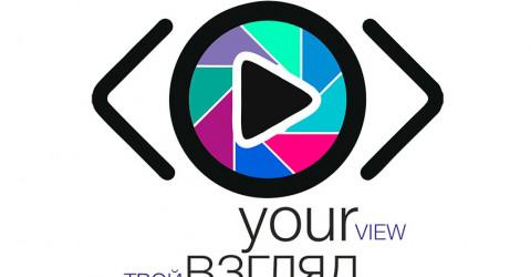 Открытый всероссийский интернет-конкурс социальных роликов и сценариев «ТВОЙ ВЗГЛЯД @ Европа-Азия» 2019