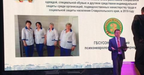 Первый краевой форум «Безопасность и охрана труда в Ставропольском крае – 2019»