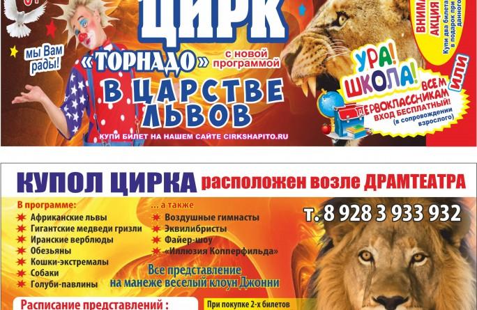 1 сентября состоится бесплатное цирковое представление для незащищенной категории семей с детьми республики