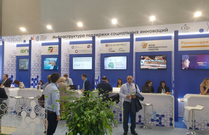Форум социальных инноваций регионов