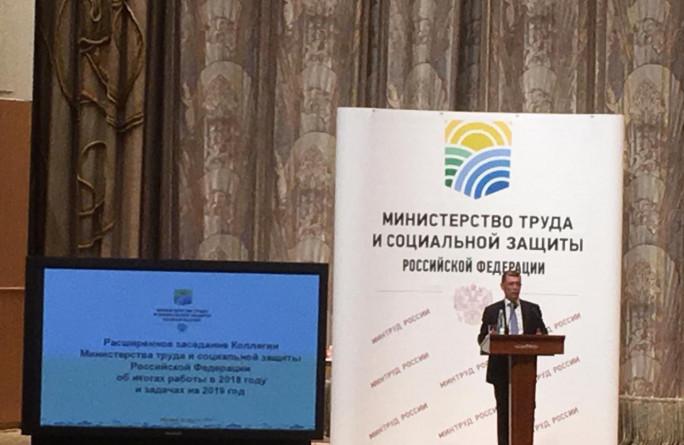 Коллегия Министерства труда и социальной защиты РФ