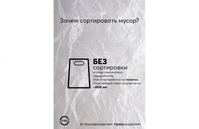 РЭО запустил в регионах социальную рекламу, напоминающую о важности раздельного сбора мусора.