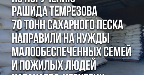 По поручению Рашида Темрезова 70 тонн сахарного песка направили на нужды малообеспеченных семей и пожилых людей Карачаево-Черкесии
