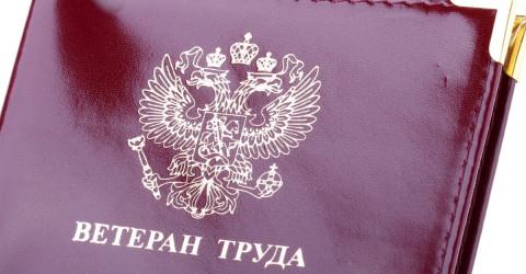 По предварительной записи осуществляется прием документов на присвоение звания «Ветеран труда»
