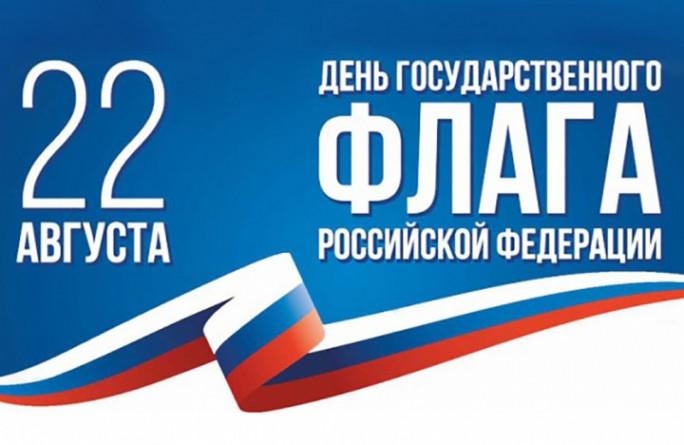 Поздравление Главы Карачаево-Черкесии Рашида Темрезова с Днем Государственного флага