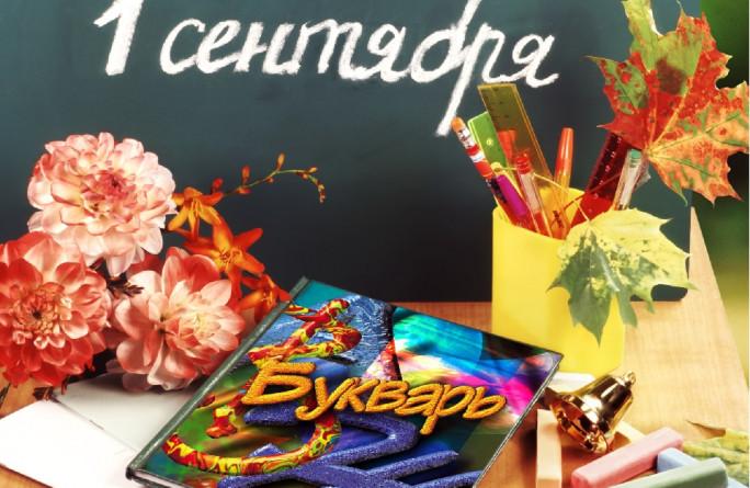 Поздравление Главы Карачаево- Черкесии Рашида Темрезова с Днем знаний