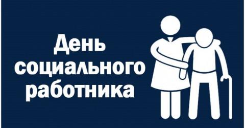 Поздравление работников социальной сферы Карачаево-Черкесии с профессиональным праздником
