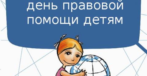 Приурочено ко Всероссийскому Дню оказания правовой помощи детям