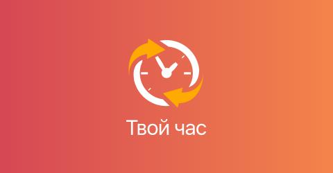 Проект «Твой час» Бесплатное мобильное приложение для тех, кому нужна поддержка и кто хочет помогать