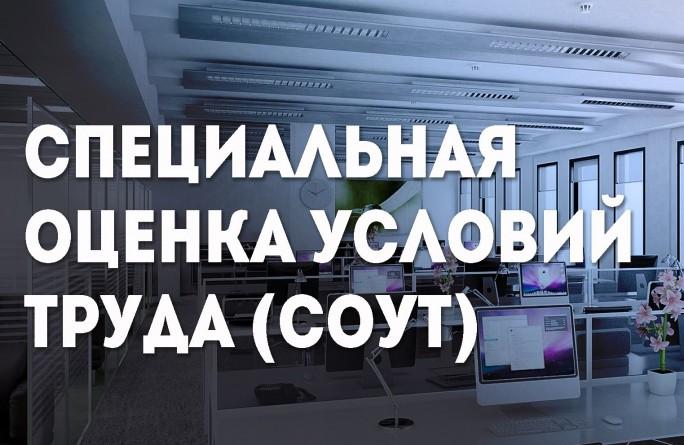 Разъяснения Министерства труда и социальной защиты Российской Федерации по вопросу проведения специальной оценки условий труда у микро и малого бизнеса и индивидуальных предпринимателей.