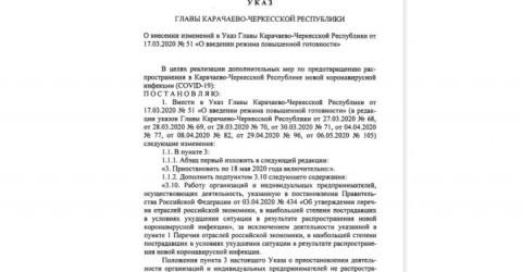 Режим самоизоляции в Карачаево-Черкесии продлен до 18 мая