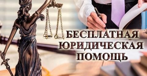 Социальная реклама, содержащая информацию о возможности и порядке получения бесплатной юридической помощи в Карачаево-Черкесской Республике