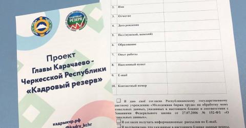 Стартовал прием заявок для участия в проекте «Кадровые резерв Карачаево-Черкесской Республики»