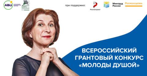 Стартовал прием заявок на Всероссийский  грантовый конкурс «Молоды душой»