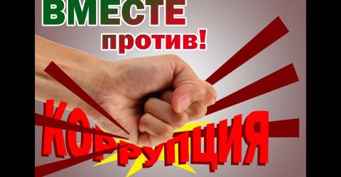 Стартовал Всероссийский конкурс «Вместе против коррупции!»