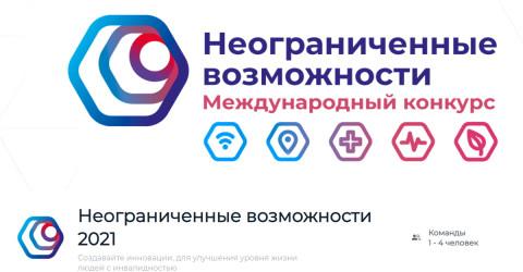 Стартовала регистрация на международный конкурс «Неограниченные возможности»
