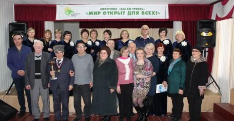 Торжественное собрание в региональном отделении  общества слепых